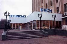 Пригородные кассы ст.Харьков-Пассажирский